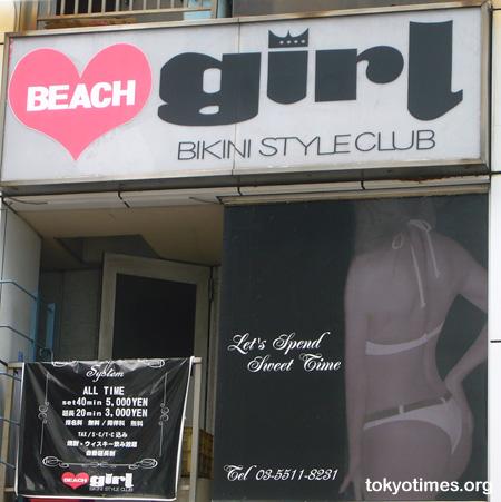 Бикини-бар в Токио