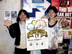 Организаторы «Peace Night 9» демонстрируют свой постер в кампусе университета, район Meguro, Токио