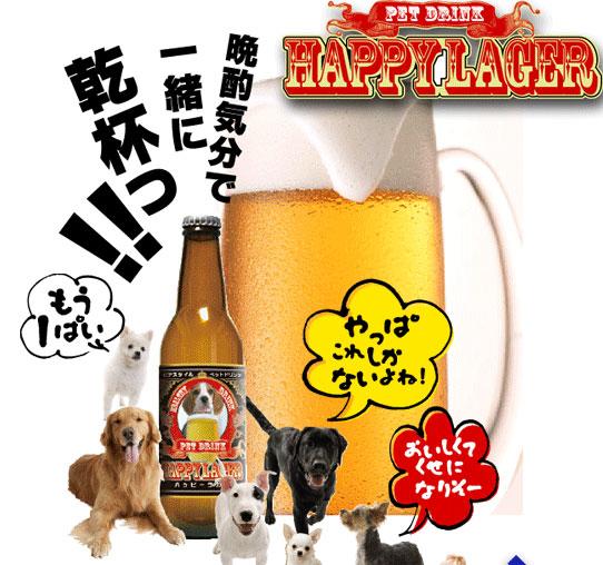 В Японии создали пиво для собак