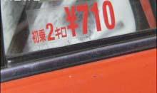 В Токио и Канагаве впервые за десять лет поднята плата за проезд в такси