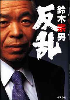 Конец Мунэо Судзуки