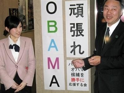 Обама прислал восхитительное письмо японскому городу-тёзке