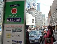 В Токио открылась стоянка для наилучших водителей такси