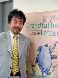 «Дедушкины письма» привезены в Японию, чтоб отметить важность семейных уз