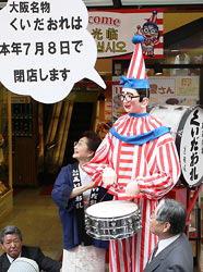 Закрывающийся ресторан в Осаке засыпали предложениями о покупке его талисмана