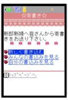 Японцы празднуют свадьбу с помощью мобильных телефонов