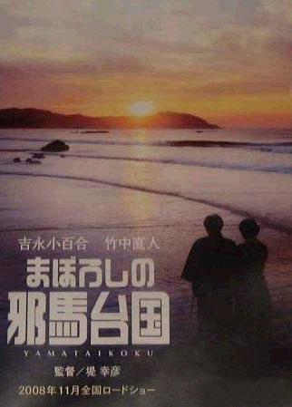 Постер к «Maboroshi no Yamataikoku»