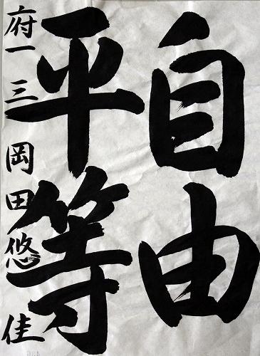 Работа Юки Окады, учащейся 3-го классе средней школы из Футю (префектура Хиросима)