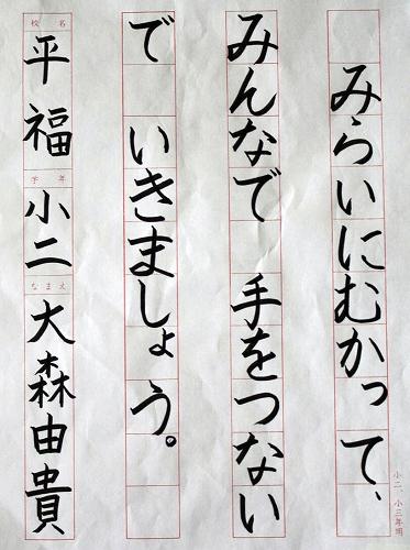 Работа Юки Омори (Yuki Omori), учащейся 2-го класса начальной школы из Окаямы