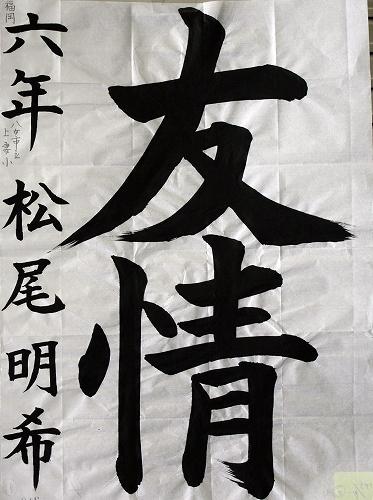 Работа Аки Мацуо (Aki Matsuo), учащейся 6-го класса начальной школы из Ямэ (префектура Фукуока)