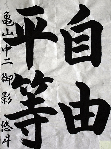 Работа Юто Микагэ (Yuto Mikage), учащегося 2-го класса старшей школы из Хиросимы