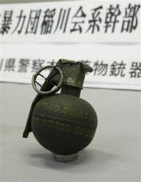 В доме якудзы в Канагаве обнаружена ручная граната
