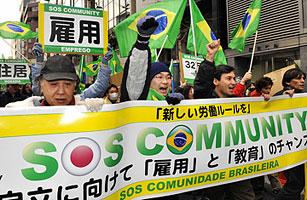 Бразильские работники в центре Токио протестуют против увольнений, 18-е января 2009 г.