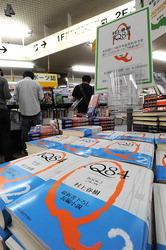 Экземпляры второго тома нового романа Харуки Мураками 1Q84 на прилавке книжного магазина Sanseido Bookstore в Дзинботё