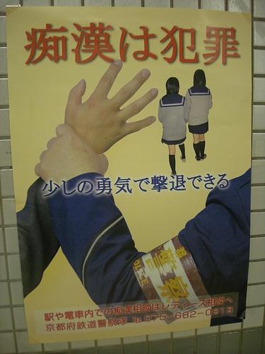 Антикриминальные плакаты в Киото