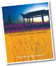 Книга Вирджинии Стиббс Анами о путешествии Эннина