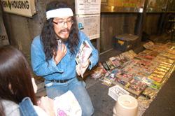 Рикимару Тохо читает мангу перед станцией Симокитадзава в районе Сэтагая