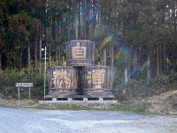 Вход на завод Niida Honke в Фукусиме