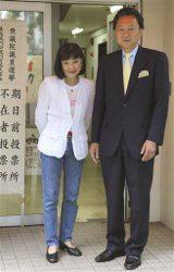 Юкио Хатояма (справа), лидер ДПЯ, и его жена Миюки улыбаются репортёрам. 26-е августа 2009 г.