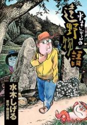 Обложка манги Легенды Тоно Сигэру Мидзуки