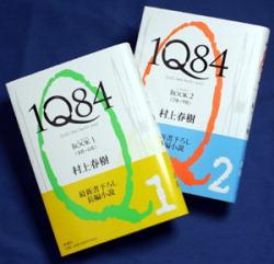 Первые два тома романа Харуки Мураками 1Q84