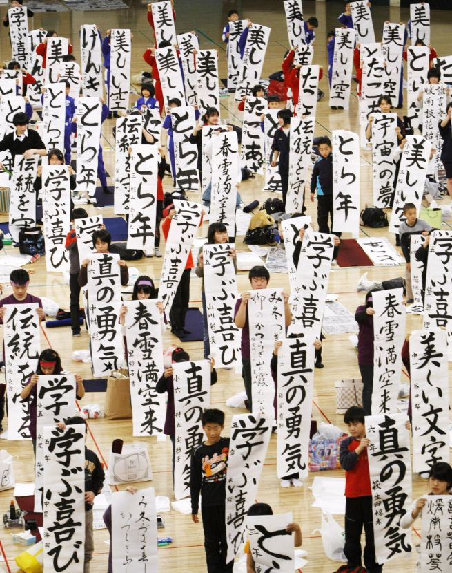 Участники конкурса каллиграфии показывают свои работы. Токио, 5-е января 2010 г.