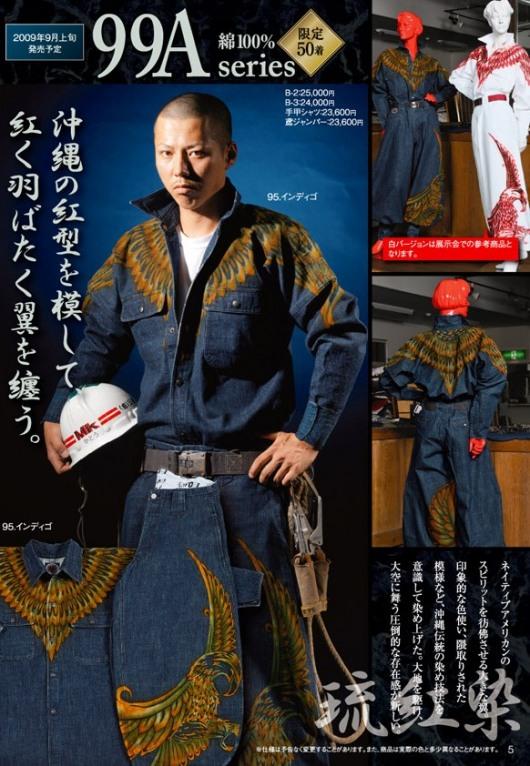 Модные японские строители