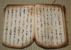 Айнско-японский словарь, составленный в эпоху Эдо буддийским монахом Кунэном. Хранится в храме Фумондзи в Фукуи