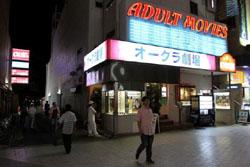 Снова порно: исторический Ueno Okura кинотеатр, расположенный возле парка Уэно в токийском районе Тайто перебрался на этих выходных в более современное помещение (Фото автора)