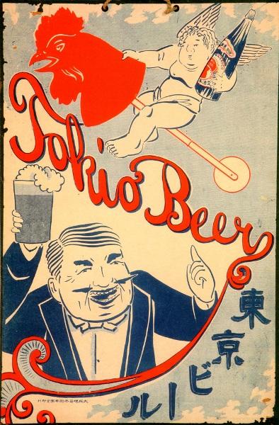 Японская реклама 1894-1954 гг.