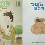 japan_boko-chan_02