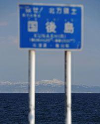 Знак на восточном побережье о-ва Хоккайдо, гласящий, что о-в Кунасири (Кунашир), видимый вдалеке, является территорией Японии