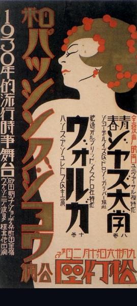 Японские обложки и плакаты 1920-1940 гг.