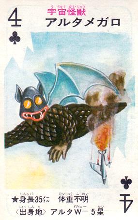 Японские игральные карты с монстрами