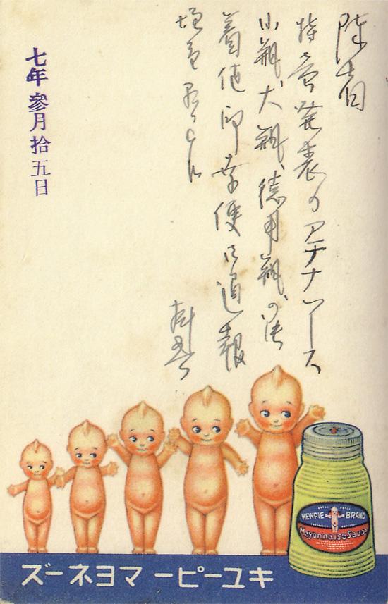 Симпатичные старые японские открытки