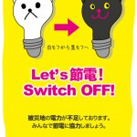 Давайте экономить электроэнергию! Выключайте свет!