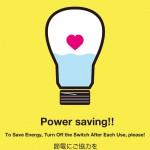 Экономия энергии!