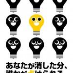 Сэкономленное вами электричество позволит осветить чей-нибудь ещё дом