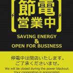 Экономим энергию и открыты для бизнеса