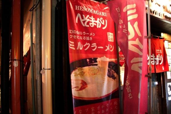 http://news.leit.ru/wp-content/uploads/2011/03/japan_kochi_cuisine_21.jpg