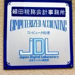 Японская цифровая лаборатория?
