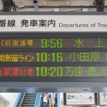 Табло на 2-м пути станции JR Такасаки с указанием времени отправления C61-20