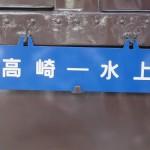 Табличка в старом стиле на одном из вагонов C61-20 с указанием пункта назначения
