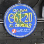 Табличка спереди гласит «Восстановленный паровоз C61-20»