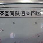 На карте внутри вагона написано «Nihon Kokuyu Tetsudo» («Японские национальные железные дороги»), эта компания была предшественницей «JR East»