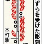 japan_midosuji_red_cloth_01