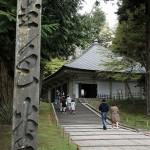 Это бетонное здание защищает знаменитый Золотой зал храма Тюсондзи от буйства стихий. 5-е мая 2011 г.