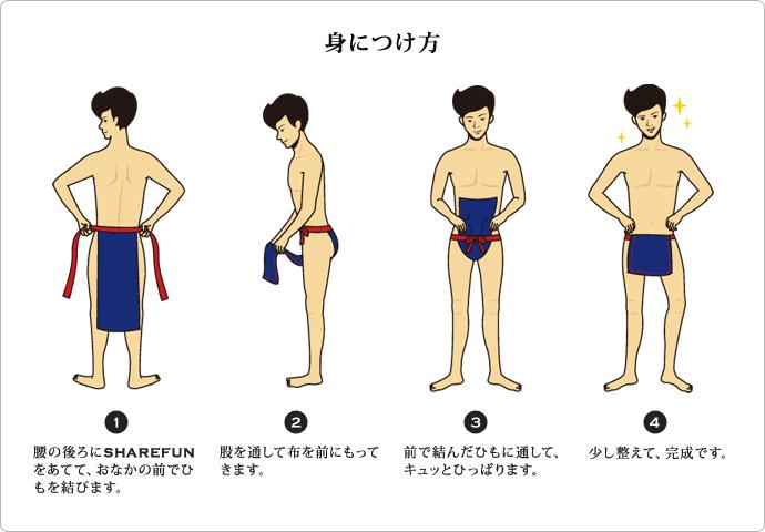How to wear japanese fundoshi