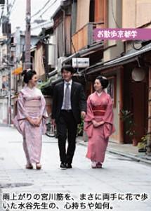 Каково Мидзутани-сэнсэю прогуливаться по умытому дождём Миягава-тё в окружении красавиц?