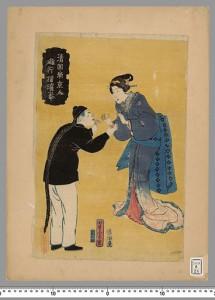 Гравюра Утагавы Ёситоры. Видимо, примерно описываемого периода времени. Гейша и китаец